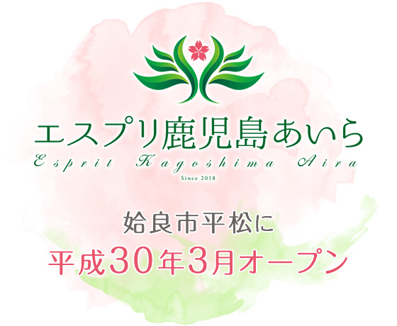 「エスプリ鹿児島あいら」姶良市平松に平成30年3月オープン